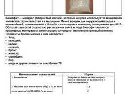 Бишофит (Хлористый магний)