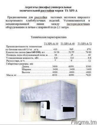 Агрегаты универсальные окончательной расстойки марки Т1-ХР3-