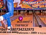 Боулинг в Туркменабад, боулинг дорожки Туркменистане продам. - фото 4