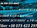 Боулинг в Туркменабад, боулинг дорожки Туркменистане продам. - фото 8