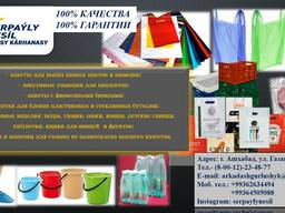 Производство ПП и ПЭ мешков и пакетов в Туркменистане