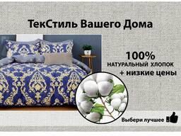 Текстиль, пастельное бельё