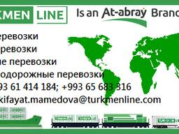 Транспортные услуги от Ат Абрай