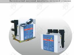 Вакуумный выключатель ZN 63A (VS1)-12 внутренней установки